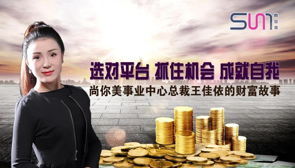 尚你美国际事业总裁王佳依的财富故事