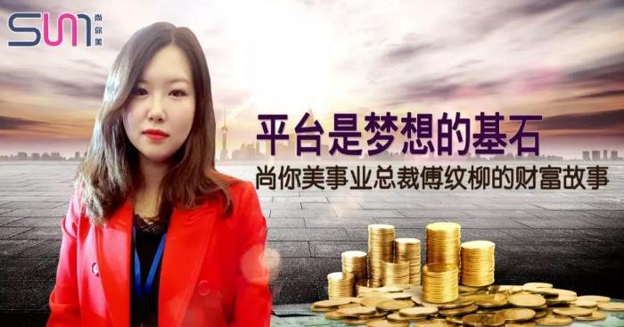 尚你美事业中心总裁傅纹柳的财富故事