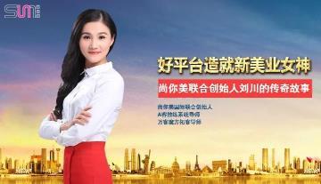 <b>尚你美联合创始人刘川:好平台造就新美业女神</b>