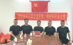 八一建军节,尚你美深入武警广东省某部开展官兵慰问活动