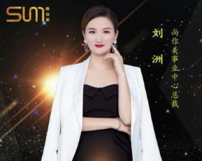 刘洲:普通家庭主妇摇身变新美业女神的财富故事