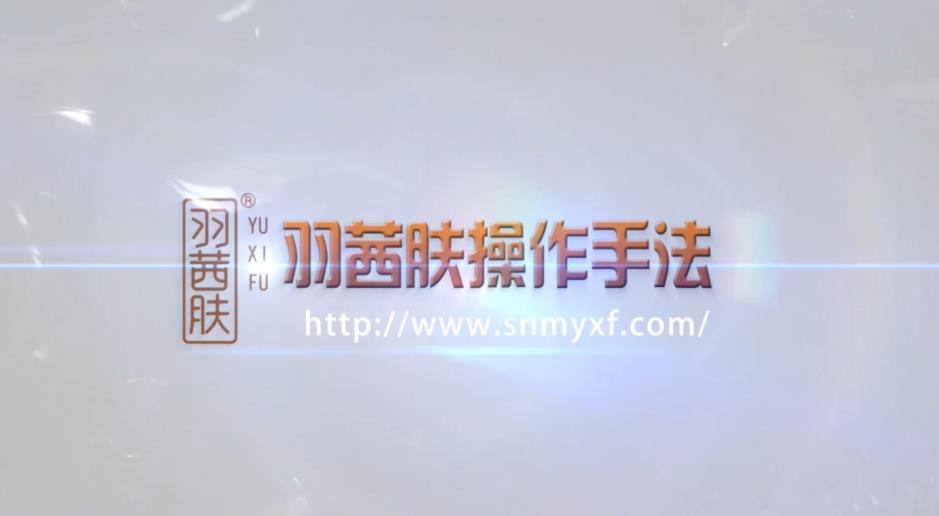 羽茜肤使用操作流程视频教程