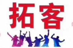 深圳美容院拓客公司靠谱不,怎么收费的?