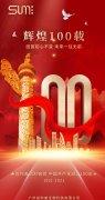 <b>伟大历程,初心不忘 | 热烈庆祝中国共产党成立100周年</b>