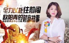 尚你美事业中心总裁欧阳青的财富故事