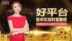 尚你美事业中心总裁郑平的财富故事
