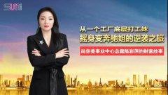 陈彩萍:从一个工厂底层打工妹摇身变奔驰姐的逆袭之旅