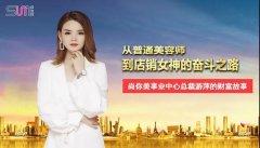 游萍:从普通美容师到店销女神的奋斗之路