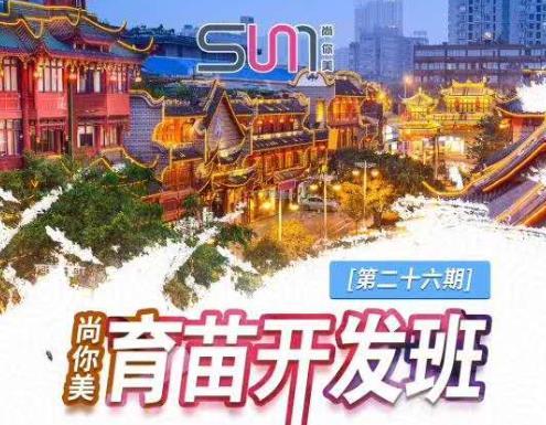 尚你美第26期育苗开发班【四川站·预告开课】