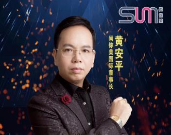 尚你美董事长黄安平:疫情下美业如何突围