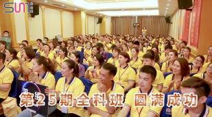 尚你美第25期全科班圆满成功(图片/视频花絮)