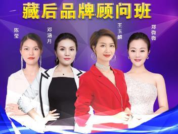 尚你美藏后品牌顾问系统班 · 第2期 (河南郑州站)