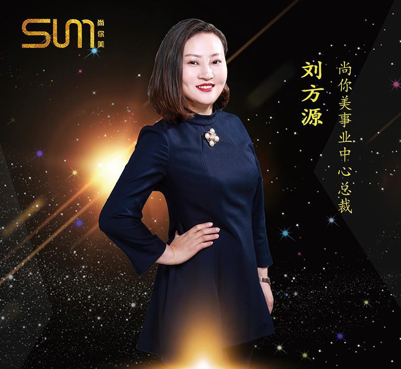 刘方源,尚你美事业中心总裁