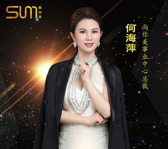 何梅萍,美容院老板娘在尚你美的辉煌人生