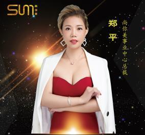 郑平,没有背景的她在尚你美实现了财富倍增