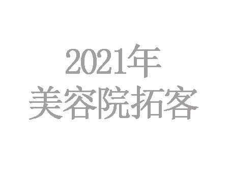 2021年美容院怎么拓客最有效,最吸引人?