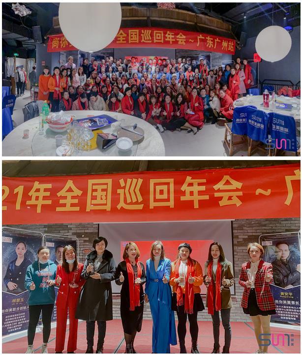 *尚你美广东·广州站小年会圆满成功