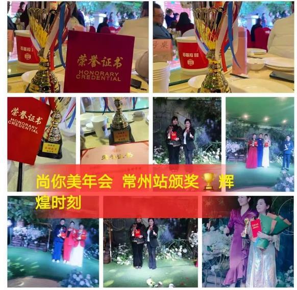 江苏·常州的尚你美家人欢聚一堂