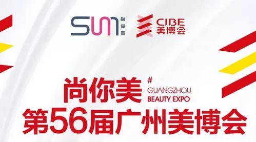 <b>尚你美诚邀您参加第56届广州美博会 | 邀请函</b>